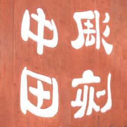 中田彫刻店