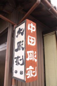 中田彫刻店の看板